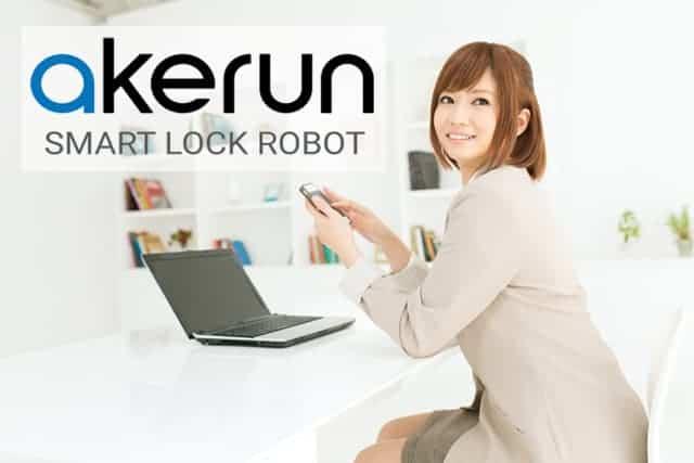 Akerun(アケルン)