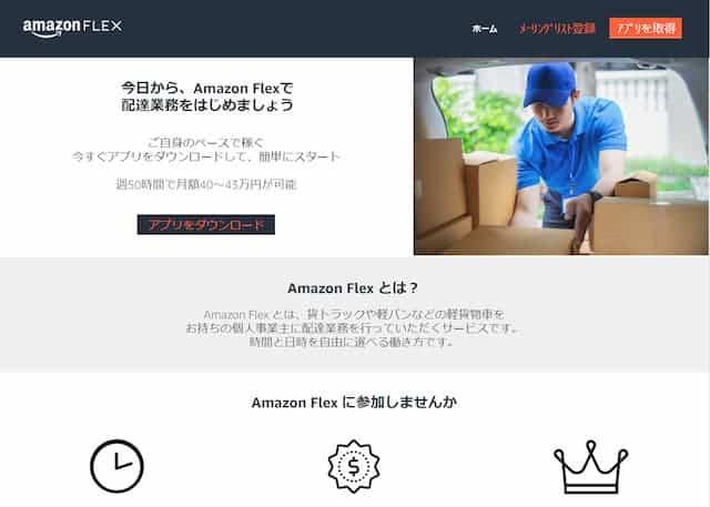 Amazonフレックスの公式サイト