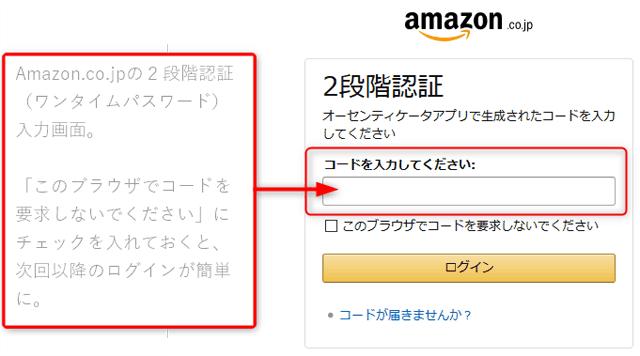 Amazon.co.jpの2段階認証画面