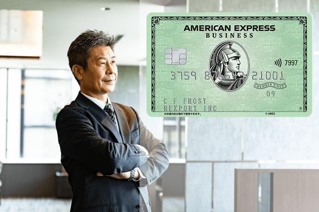 アメリカン ・エキスプレス・ ビジネス・カード