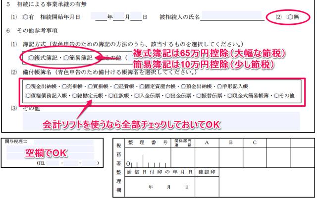所得税の青色申告承認申請書の書き方2