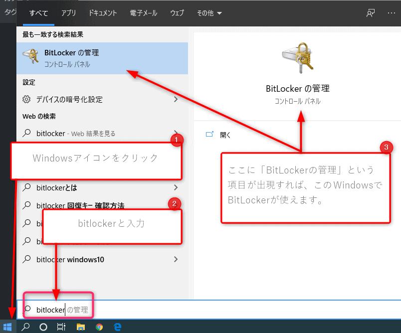 BitLockerの利用確認方法