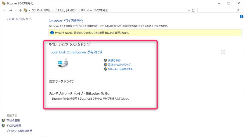 BitLockerの設定
