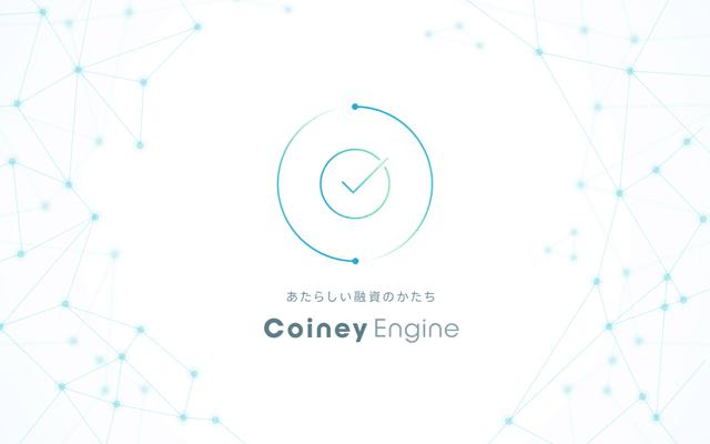 コイニーエンジン
