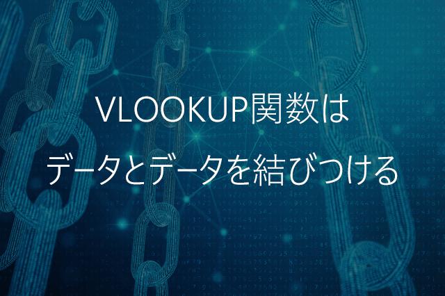 VLOOKUP関数はデータとデータを結びつける