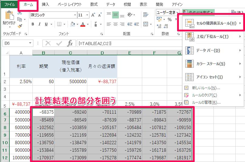 データテーブルの使い方6