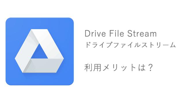ドライブファイルストリーム
