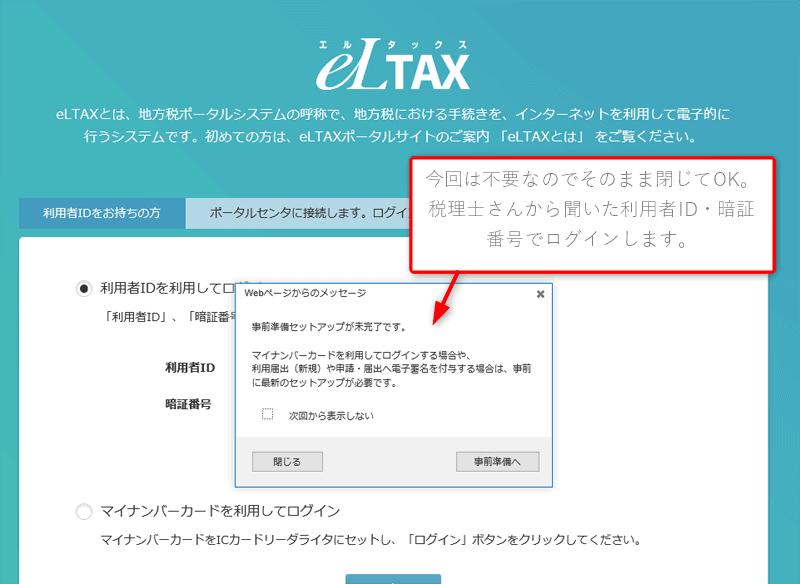 eLTAXで電子納税 手順2