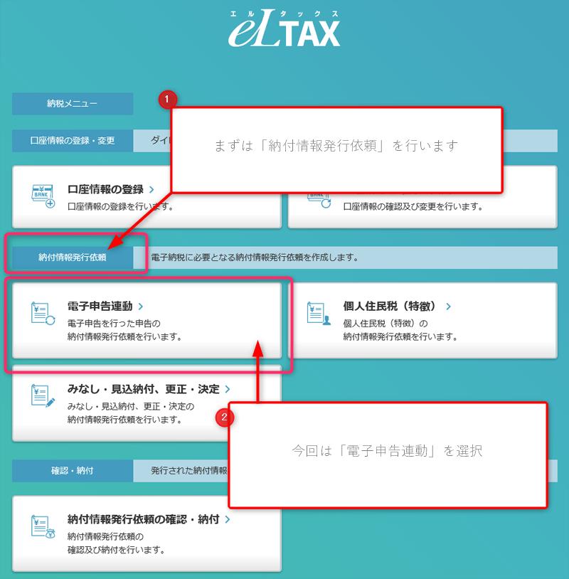 eLTAXで電子納税 手順4