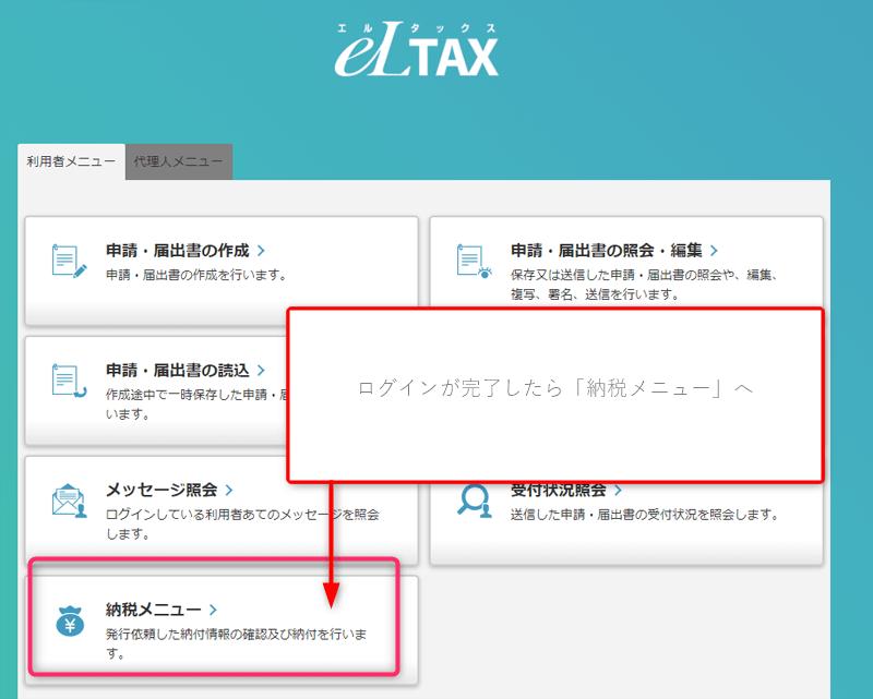 eLTAXで電子納税 手順3