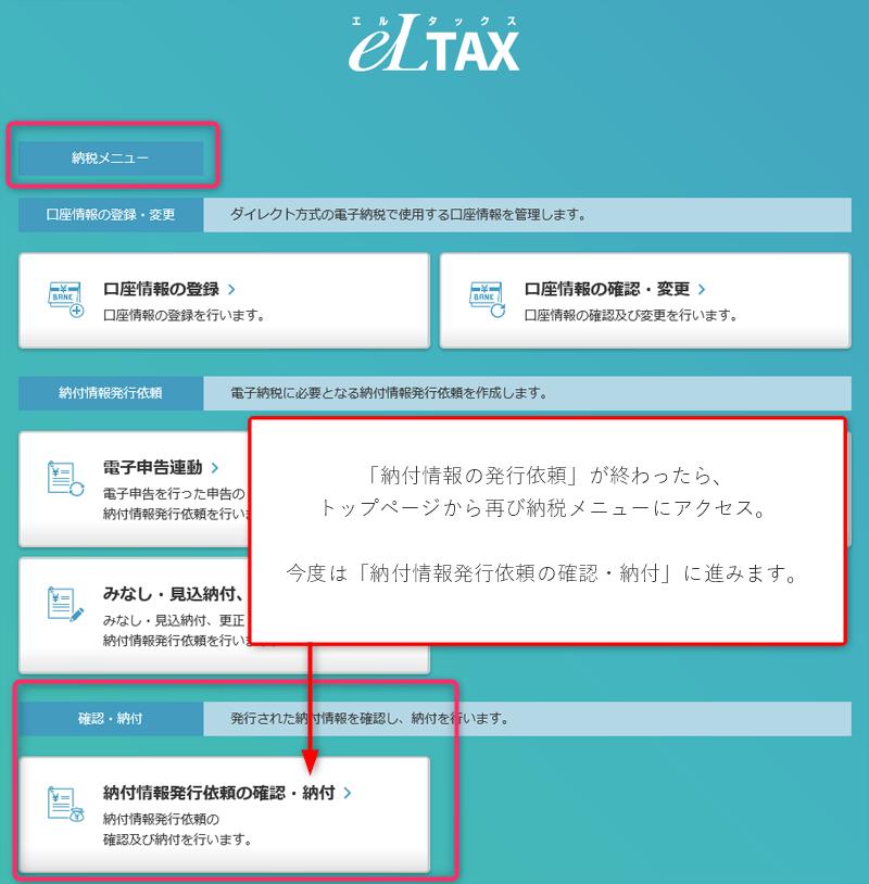 eLTAXで電子納税 手順9