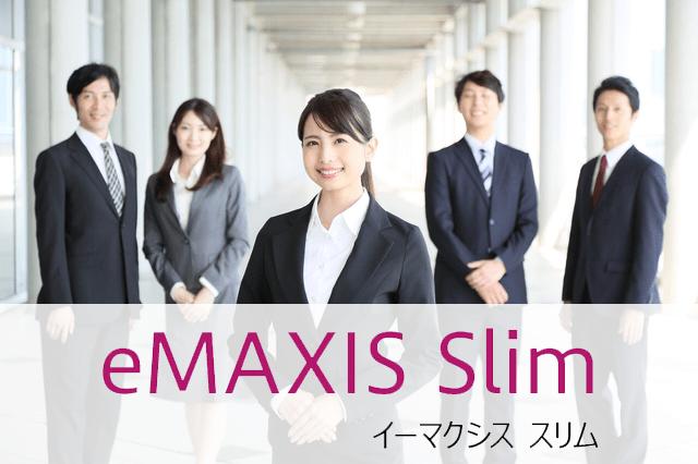 eMAXIS Slim(イーマクシス・スリム)