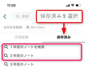 検索候補(スマホ)