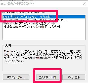 .enexファイルでエクスポート