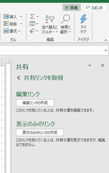 Excelの共有方法2