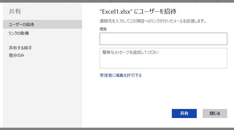 Excelの共有方法3