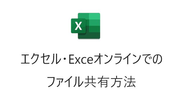 エクセル・Excelオンラインでのファイル共有方法