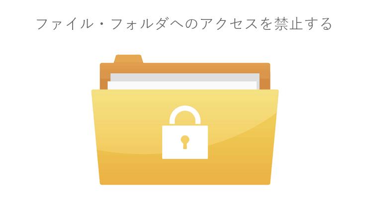ファイル・フォルダへのアクセスを禁止する