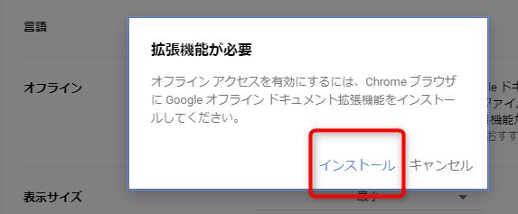 G Suiteオフライン設定2