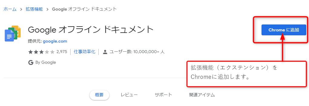 G Suiteオフライン設定3