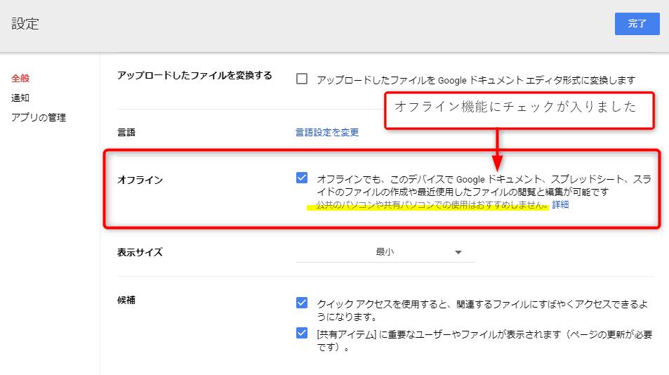 G Suiteオフライン設定4