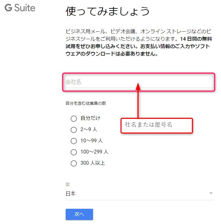 G Suiteの設定手順1