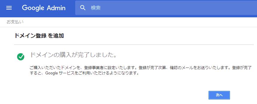 Google Workspaceの設定手順13