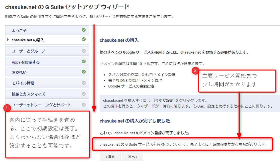 Google Workspaceの設定手順19