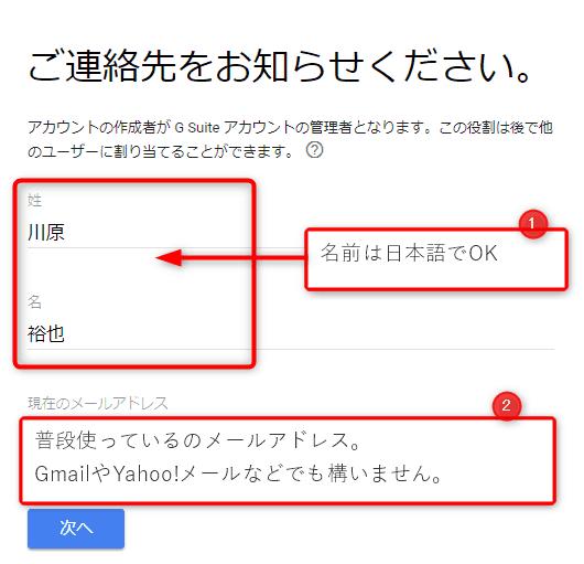 Google Workspaceの設定手順2