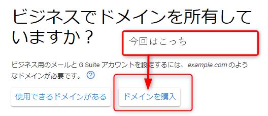 G Suiteの設定手順3