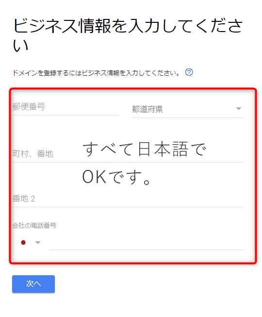 Google Workspaceの設定手順7