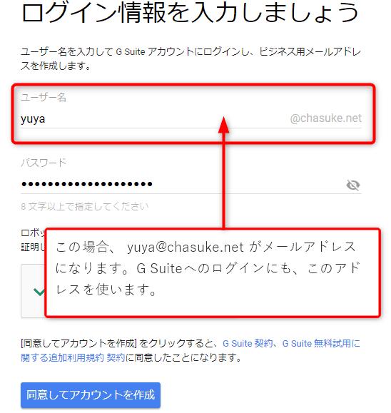 Google Workspaceの設定手順8
