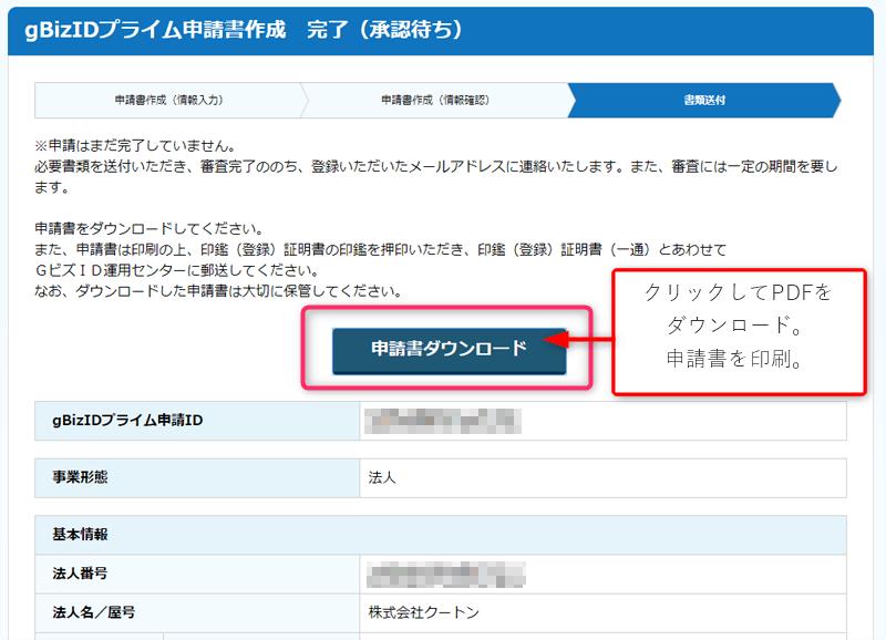 GビズIDの申請書のダウンロード