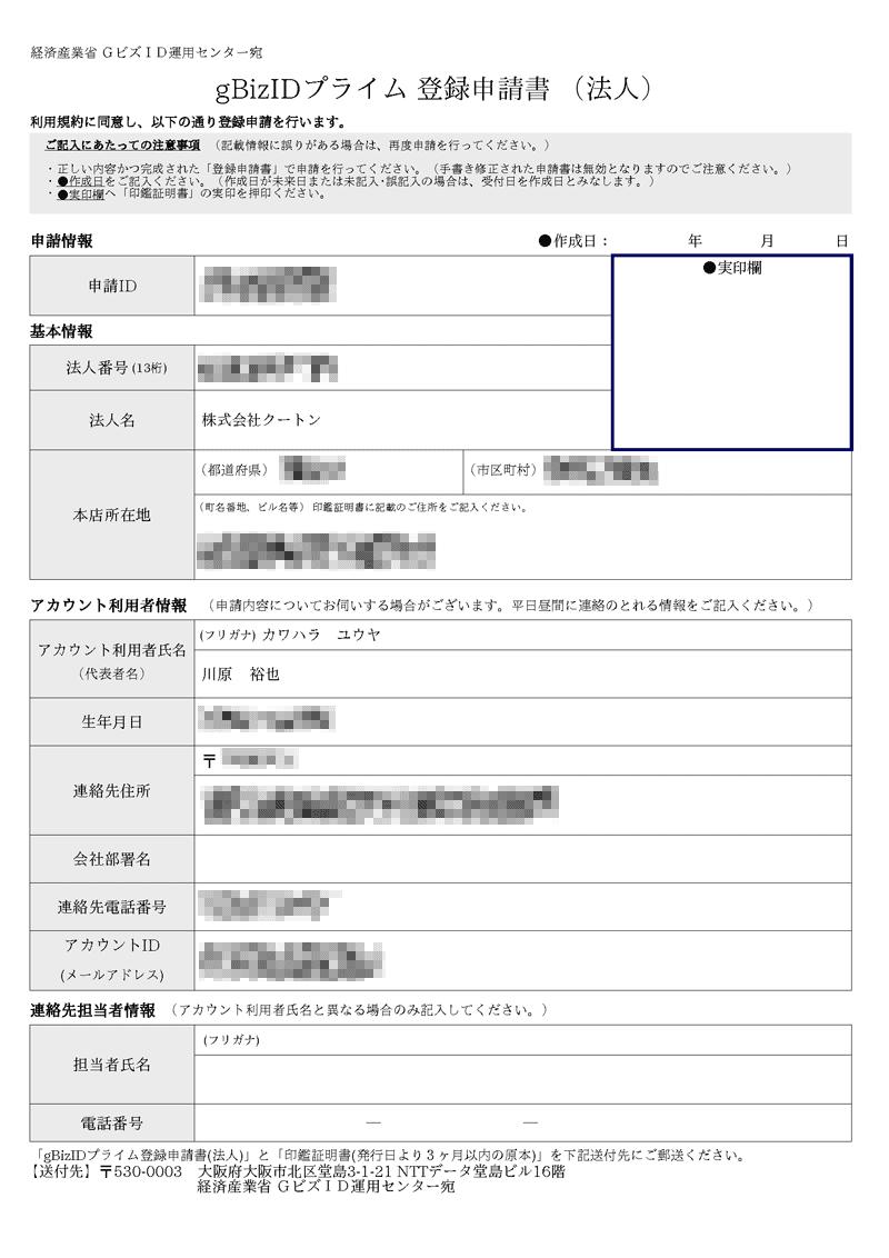 GビズIDプライム 登録申請書(法人)