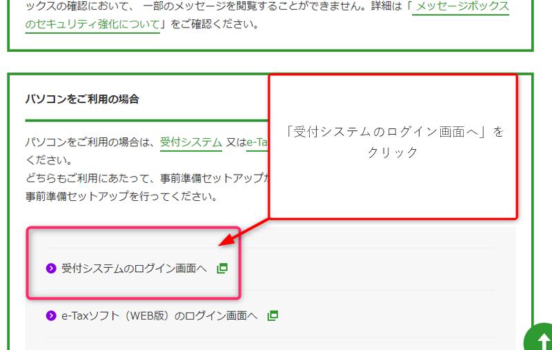 受付システムのログイン画面