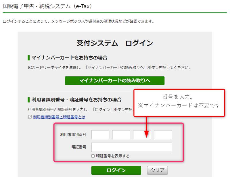 受付システムにログイン