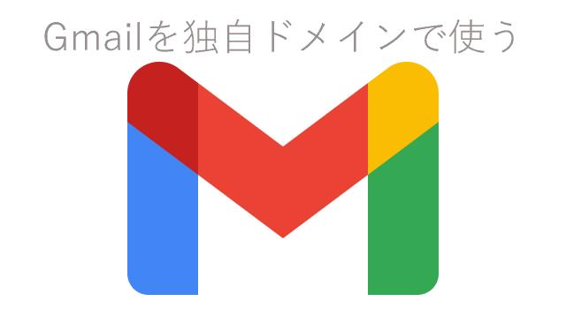 Gmailを独自ドメインで使う
