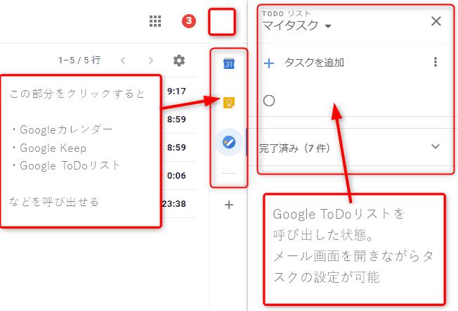 Gmailエクステンション
