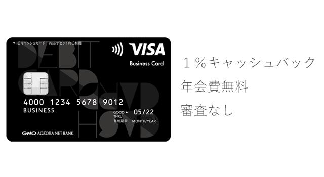 Visaビジネスデビット