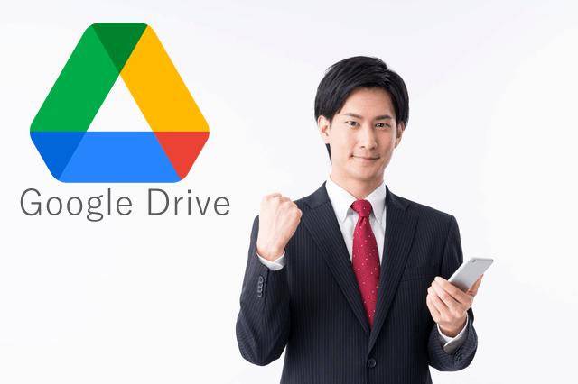 初心者向け!Googleドライブのファイル共有方法のわかりやすい解説