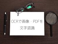 GoogeドライブのOCRの使い方、画像やPDFの文字をテキストに変換
