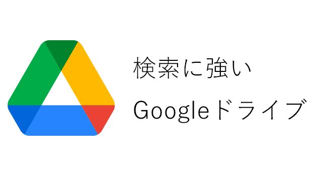 検索に強いGoogleドライブ
