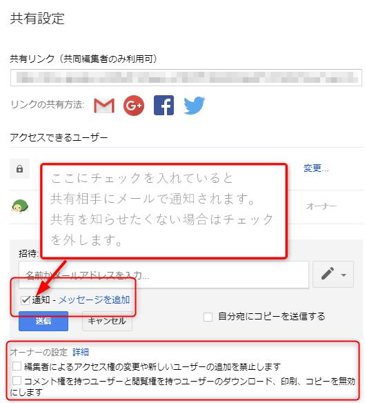 Googleドライブの共有手順4