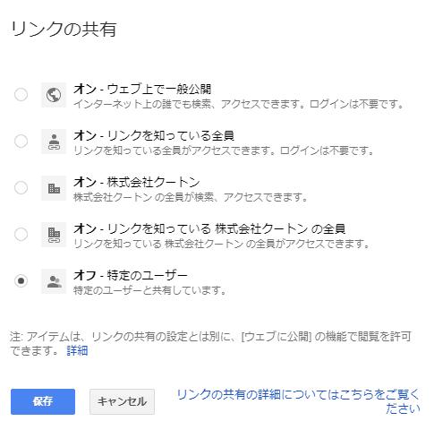 G SuiteのGoogleドライブ共有方法