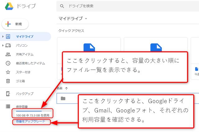 Googleドライブの空き容量を確認