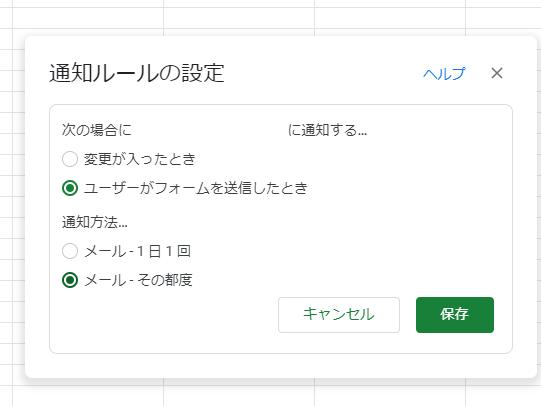 Googleフォームの作成10