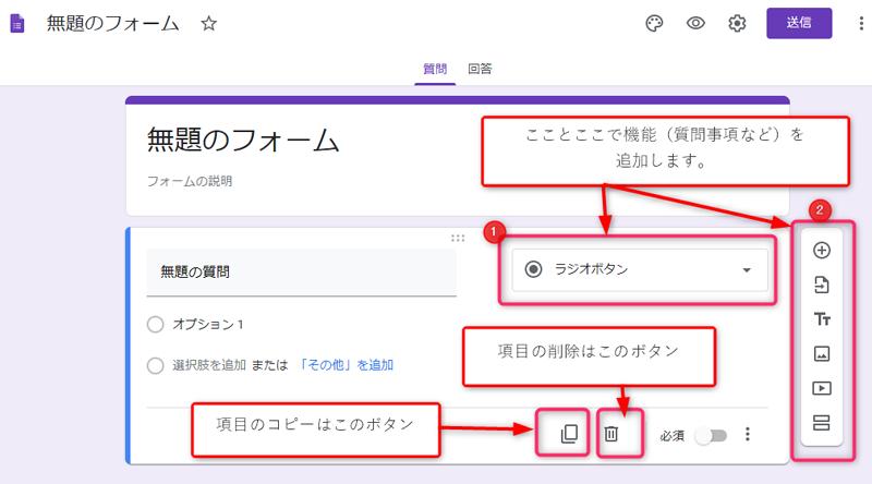 Googleフォームの作成3