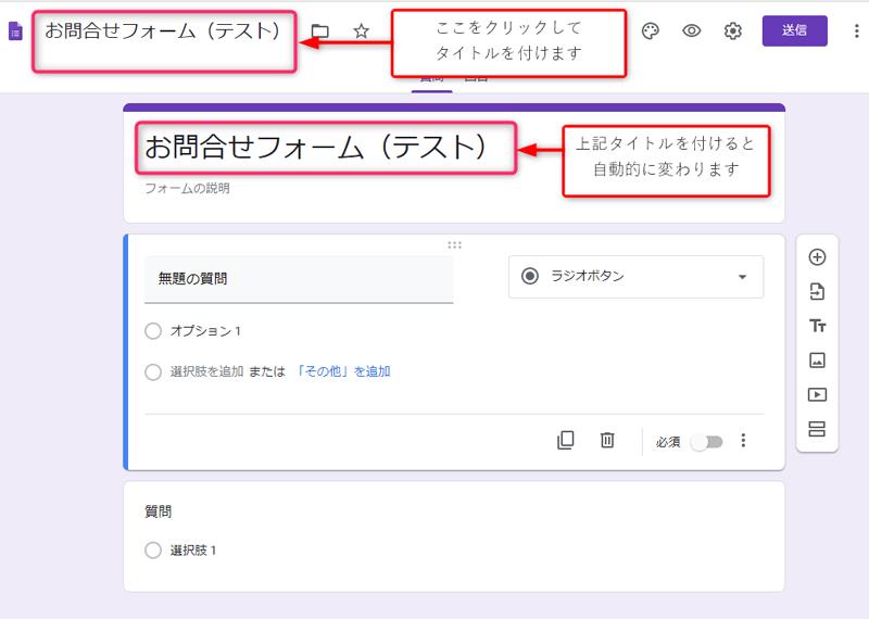 Googleフォームの作成4