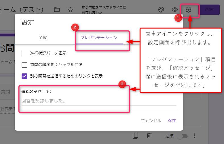 Googleフォームの作成6