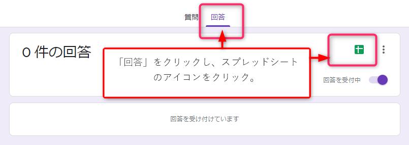 Googleフォームの作成7